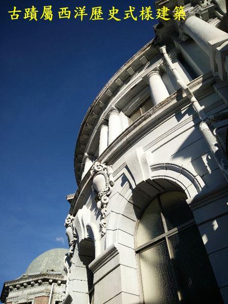 古蹟屬西洋歷史式樣建築